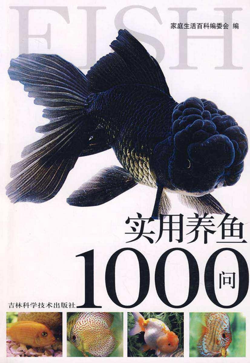 实用养鱼1000问(试读本)