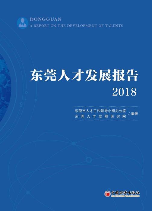 东莞人才发展报告2018