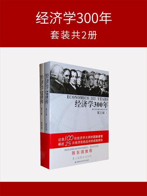 经济学300年(套装共2册)
