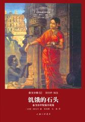 世界名著名译文库泰戈尔集02-饥饿的石头