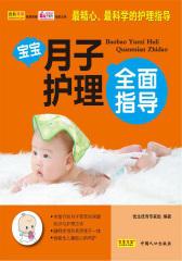 《宝宝月子护理全面指导》