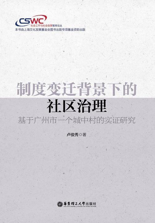 制度变迁背景下的社区治理:基于广州市一个城中村的实证研究
