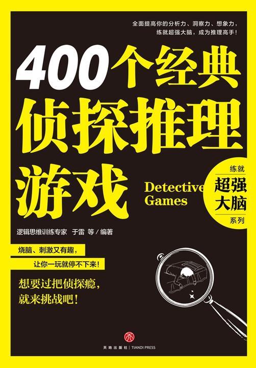 400个经典侦探推理游戏