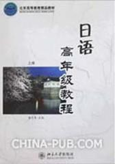 日语高年级教程(上册)