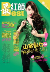 躬耕· 红颜 月刊 2012年02期(电子杂志)(仅适用PC阅读)