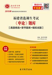 2017年福建省选调生考试《申论》题库【真题精选+章节题库+模拟试题】
