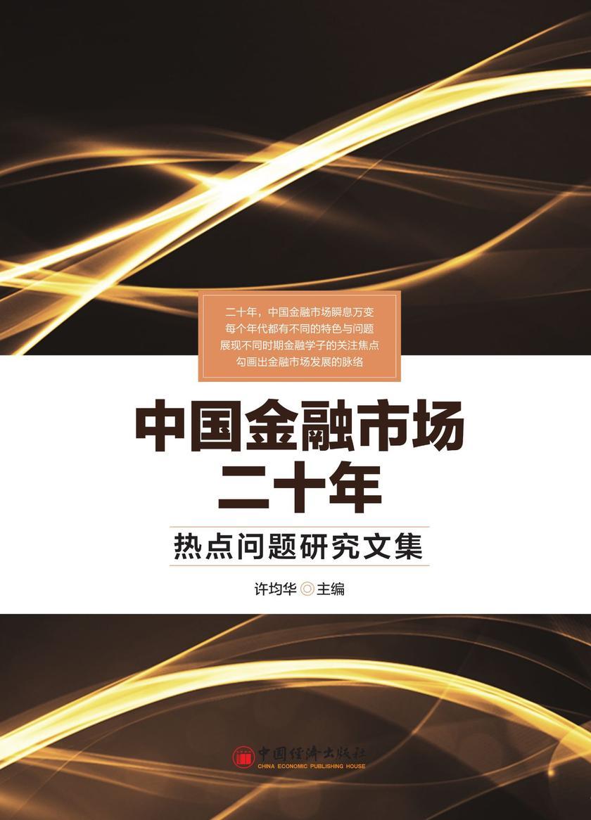 中国金融市场二十年——热点问题研究文集