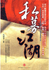 私募江湖(首部清晰描绘中国私募发展历程与投资流派的力作,呈现一幕幕历史、人性、金钱、绝技错综交织的资本大戏)(试读本)