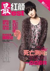 躬耕· 红颜 月刊 2012年01期(电子杂志)(仅适用PC阅读)