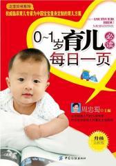 0~1岁育儿必读每日一页
