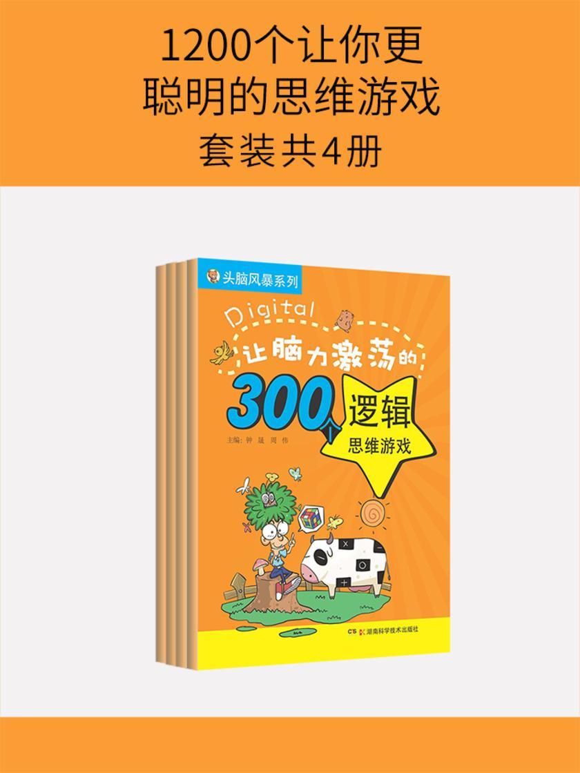 1200个让你更聪明的思维游戏(套装共4册)