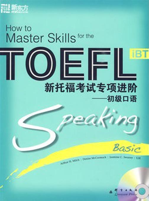 新托福考试专项进阶:初级口语