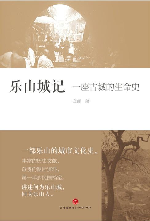 乐山城记 : 一座古城的生命史