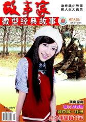 故事家 月刊 2012年01期(电子杂志)(仅适用PC阅读)