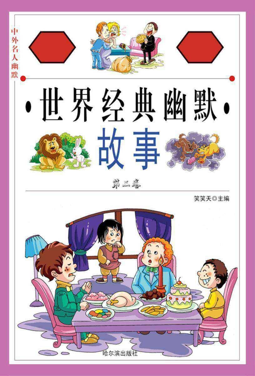 中外名人幽默故事:世界经典幽默故事·第三卷