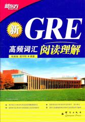 新GRE高频词汇:阅读理解(新东方大愚英语学习丛书)