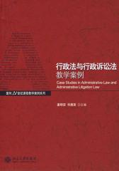 行政法与行政诉讼法教学案例