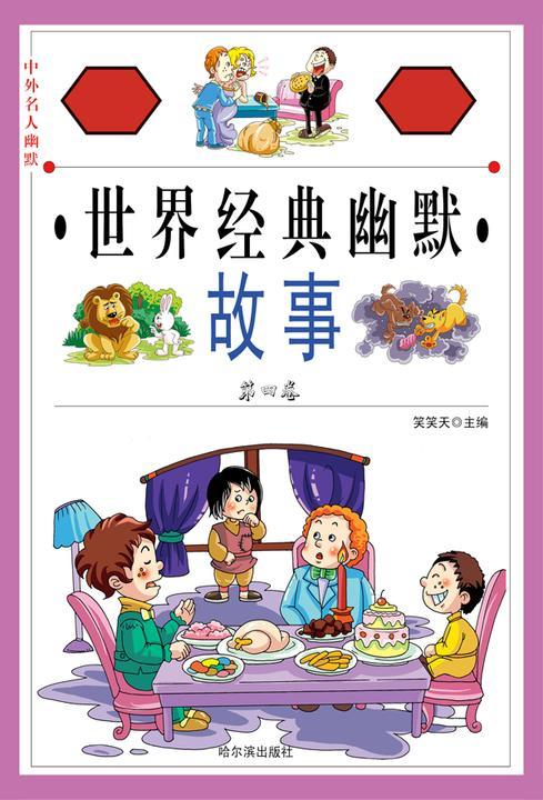 中外名人幽默故事:世界经典幽默故事·第四卷