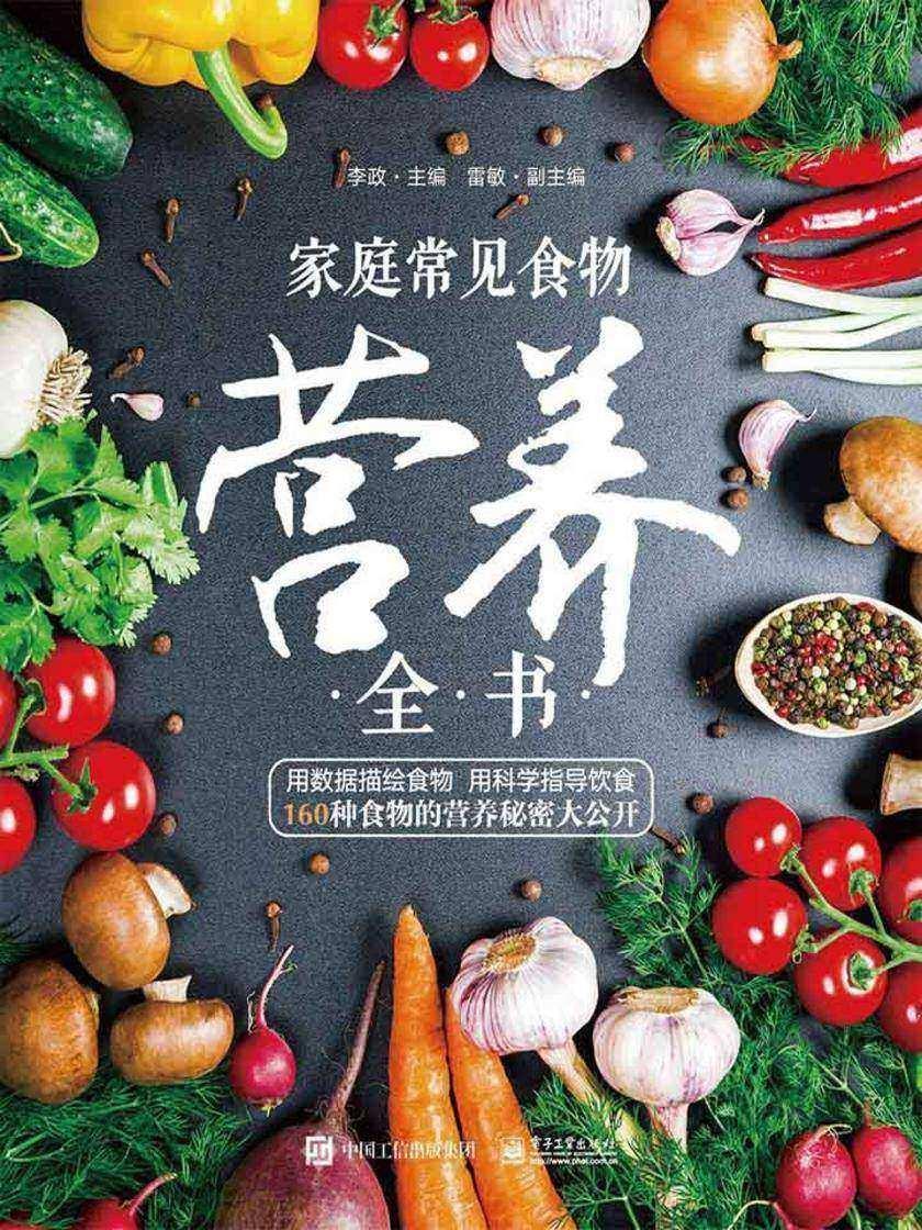 家庭常见食物营养全书