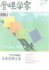 管理学家 月刊 2012年02期(电子杂志)(仅适用PC阅读)