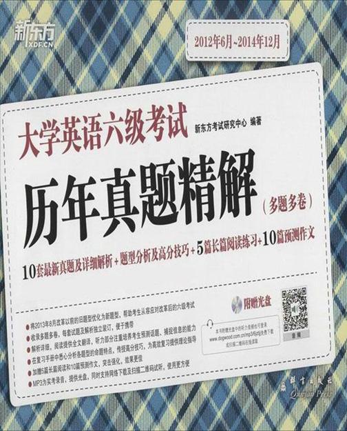 (15上)大学英语六级考试历年真题精解