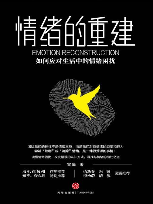情绪的重建:如何应对生活中的情绪困扰