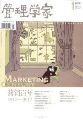 管理学家 月刊 2012年01期(电子杂志)(仅适用PC阅读)