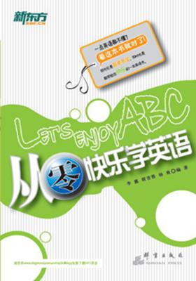 新东方大愚英语学习丛书·从零快乐学英语