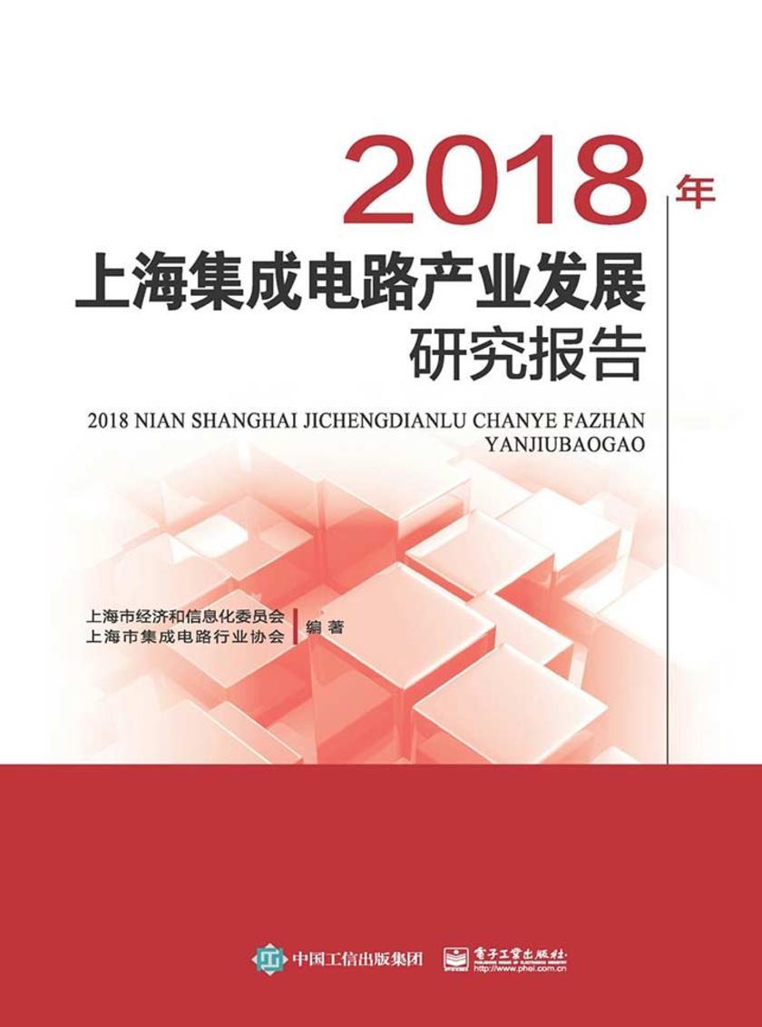 2018年上海集成电路产业发展研究报告