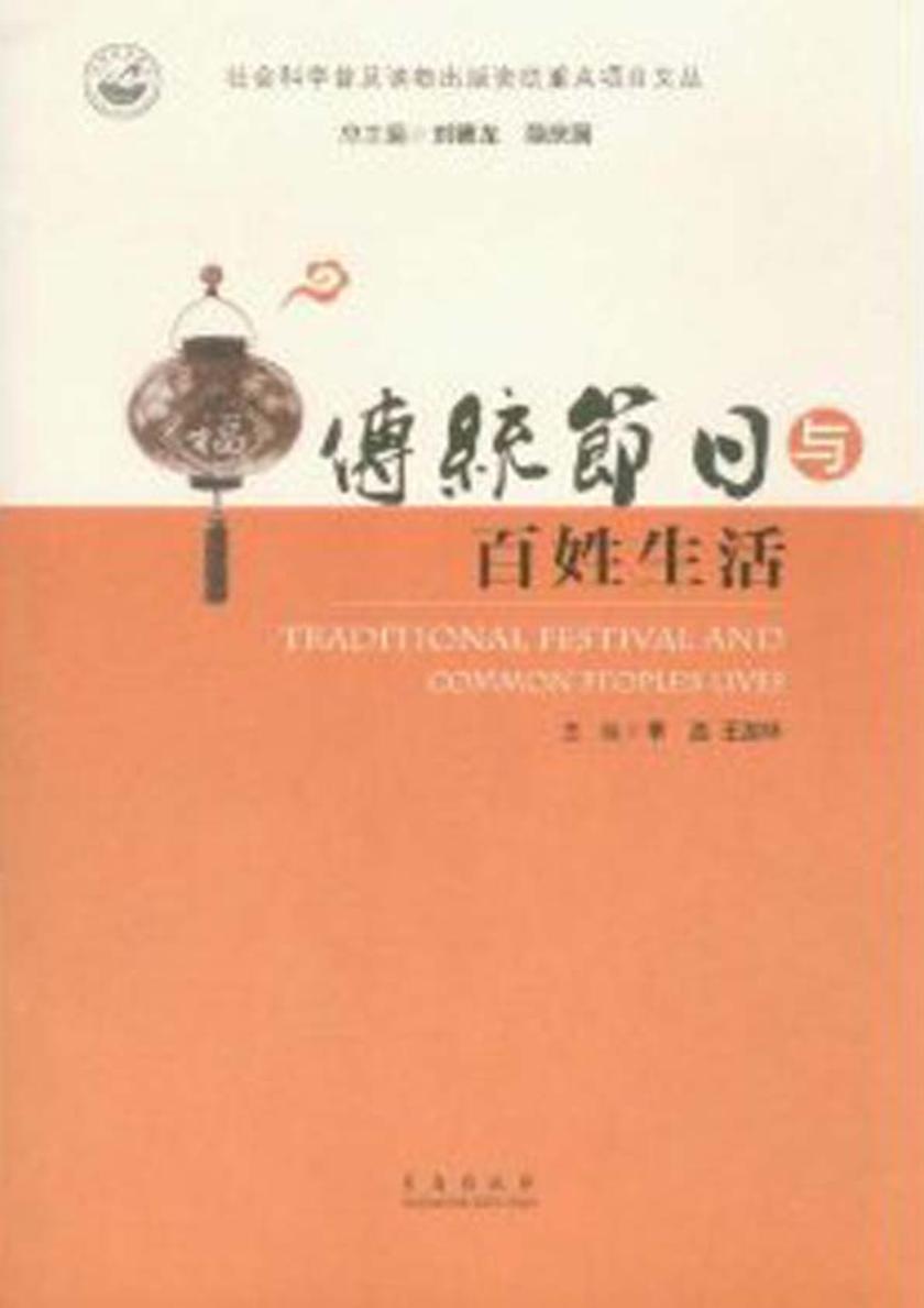 传统节日与百姓生活