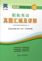 2015全国专业技术人员职称外语等级考试真题汇编及详解:职称英语(卫生类)(B级)(仅适用PC阅读)