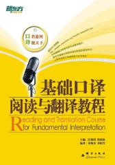 基础口译阅读与翻译教程