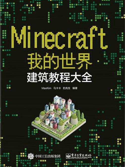 Minecraft我的世界:建筑教程大全