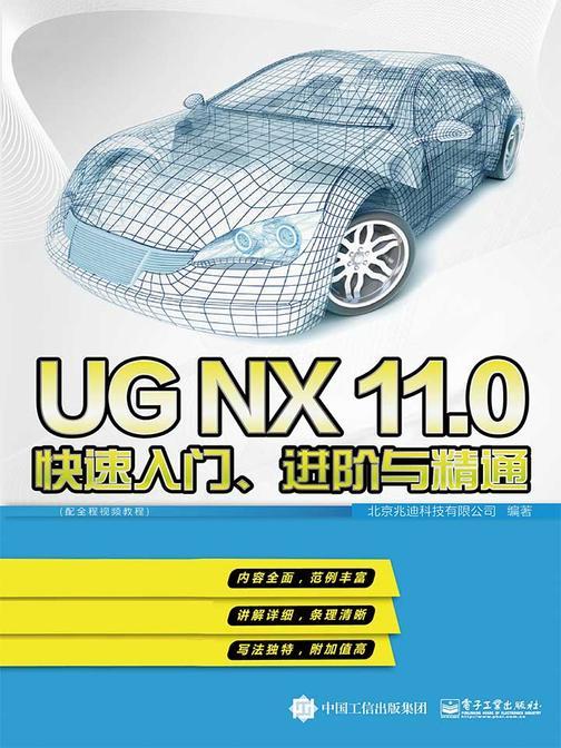 UG NX 11.0快速入门、进阶与精通