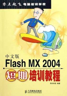 中文版Flash MX 2004短期培训教程(仅适用PC阅读)