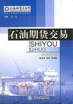 石油期货交易(仅适用PC阅读)
