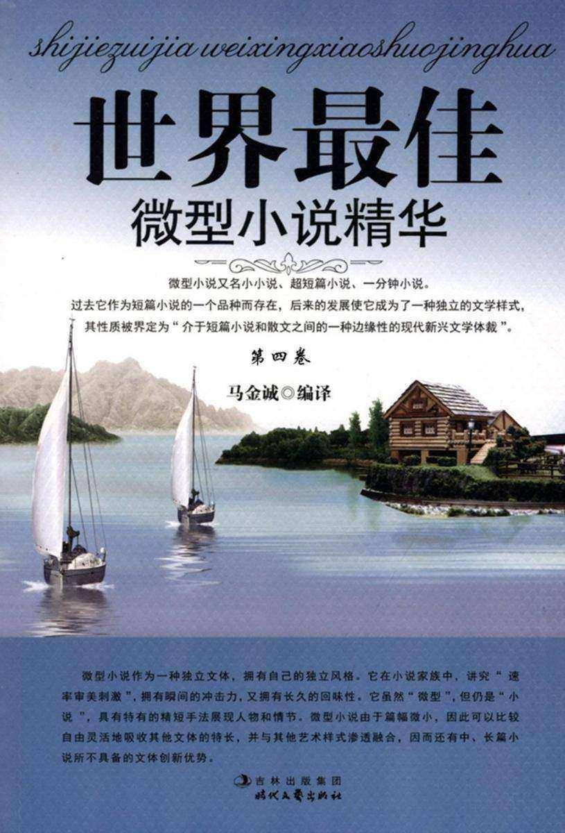 世界最具微型小说精华·第四卷