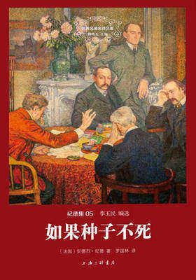 世界名著名译文库·纪德集05:如果种子不死