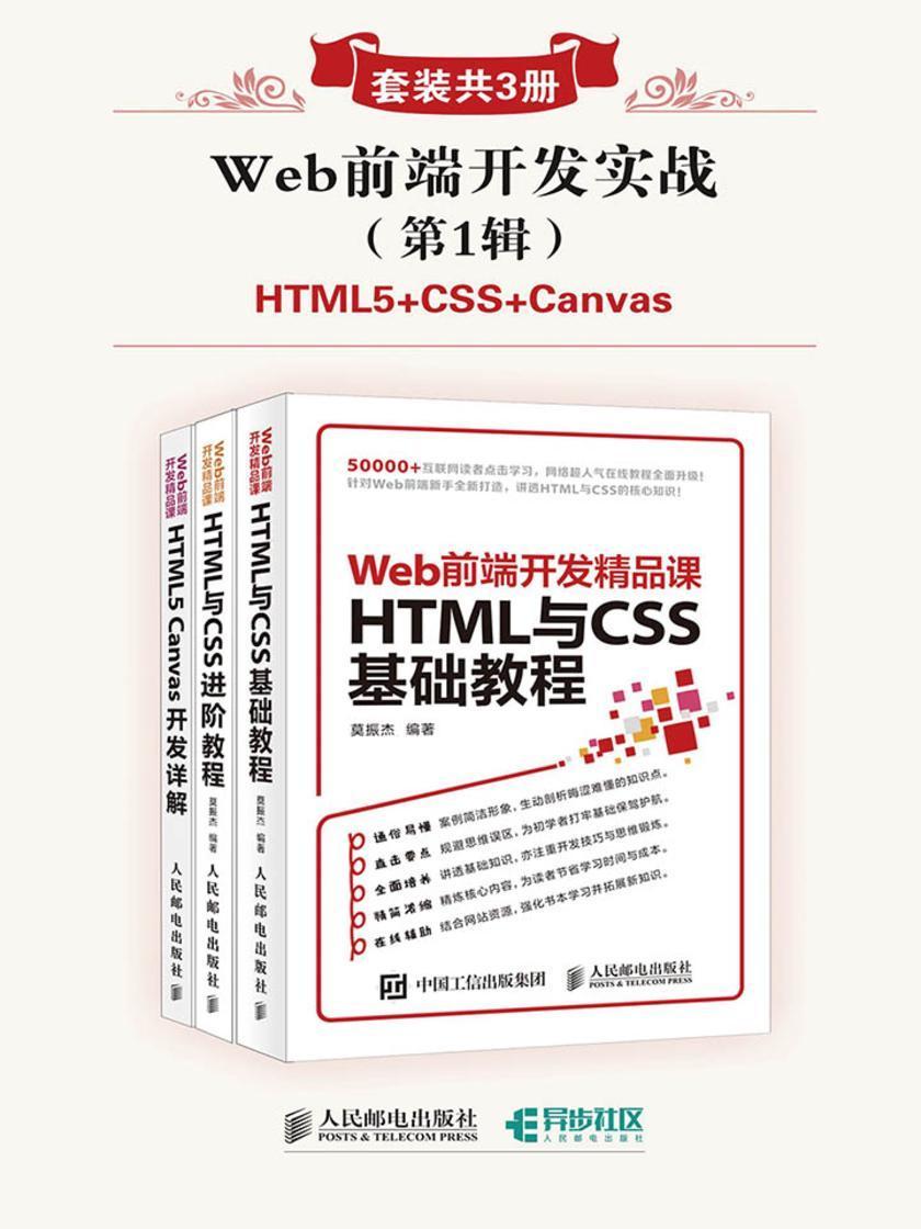 Web前端开发实战(第1辑)(套装共3册, HTML5+CSS+Canvas)