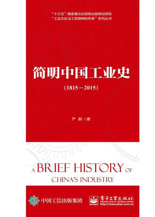 简明中国工业史.1815—2015