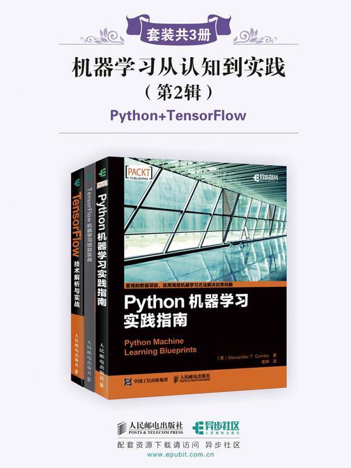 机器学习从认知到实践(第2辑)(套装共3册,Python+TensorFlow)