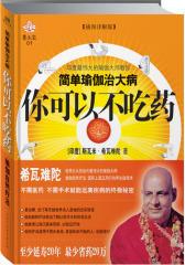 你可以不吃药:印度 伟大的瑜伽大师教你简单瑜伽治大病(瑜伽自然疗法·插图详解版)(试读本)