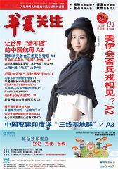 华夏关注 半月刊 2012年01期(电子杂志)(仅适用PC阅读)