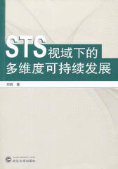 STS视域下的多维度可持续发展研究