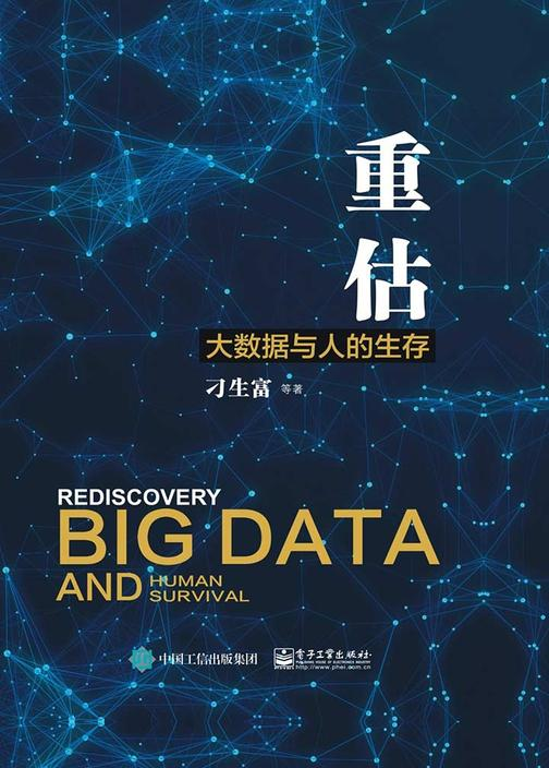 重估:大数据与人的生存