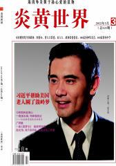 炎黄世界 月刊 2012年03期(电子杂志)(仅适用PC阅读)