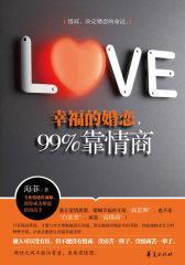 幸福的婚恋,99%靠情商