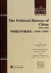 The Political History of China 1840-1928 中国近百年政治史(1840-1928)