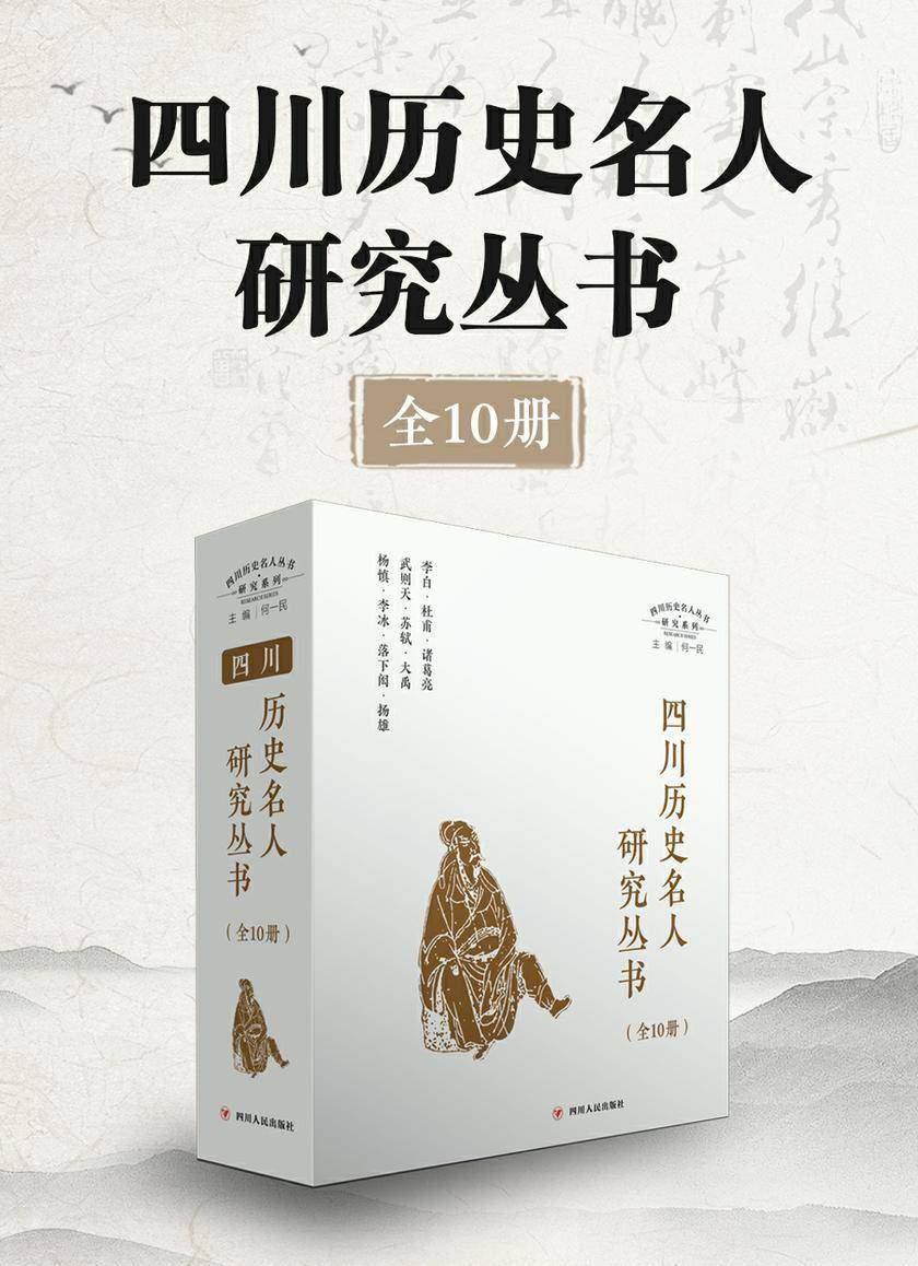 四川历史名人研究丛书(全10册)