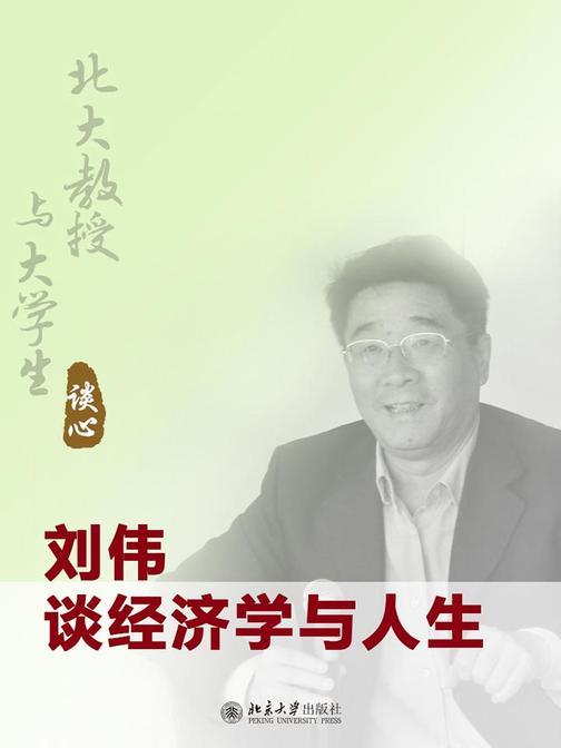 北大教授与大学生谈心:刘伟谈经济学与人生